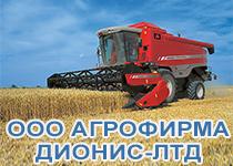 """OOO """"Agrofirma """"Dionis-LTD"""""""